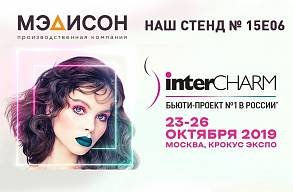 InterCharm Осень 2019